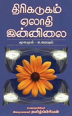 Siddha Medicines Thirikadugam, Eladi Original with Explanation (Tamil)