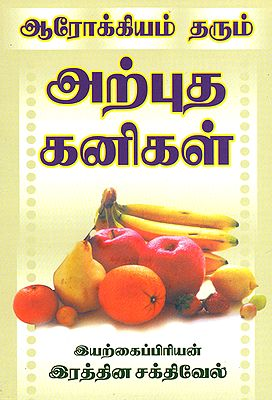 Nutritious Fruits (Tamil)