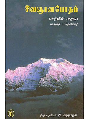 Sivagnana Bodham - Detailed Explanation of Saiva Principles (Tamil)