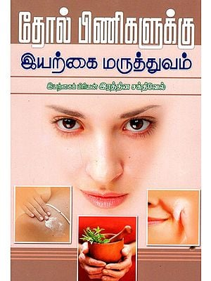 Natural Medicinal Treatments for Skin Ailments (Tamil)