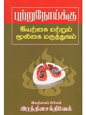 Natural and Herbal Treatments for Cancer (Tamil)
