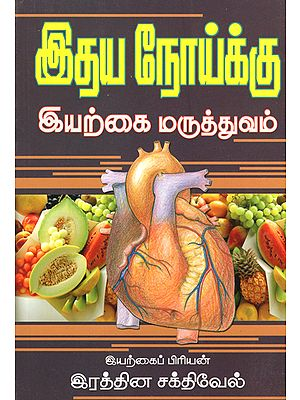 Natural Medicinal Treatments for Heart Aliments (Tamil)
