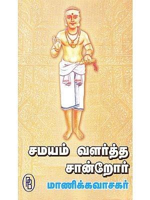 Manickavachagar Saivite Saint (Tamil)
