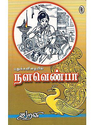 Nala Venpa/Nala's Story in lyrical Form (Tamil)