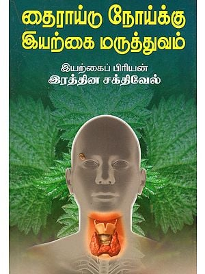 Natural Medicinal Treatments for Thyroid Problems (Tamil)