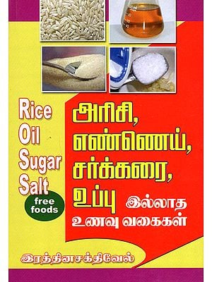 Foods Without Rice, Oil, Sugar and Salt (Tamil)