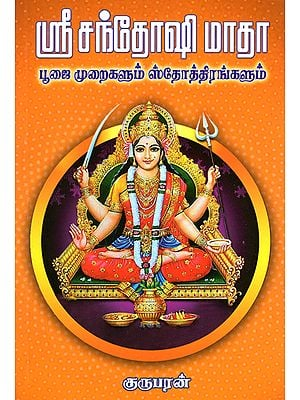 Sri Santoshimata: Puja Instructions and Slokams (Tamil)