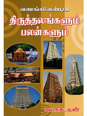 Shrines Tobs Seen and Worshipped (Tamil)