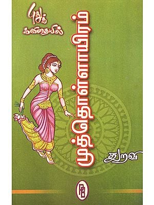 Muthollayiram 300 Verses Each Sung in Praise of Chera, Chola, Pandiya Kings (Tamil)