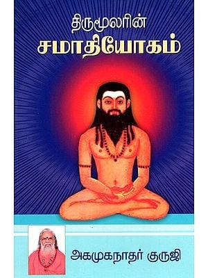 Thirumoolar's Samadhi Yoga: One of Eight Yogas (Tamil)
