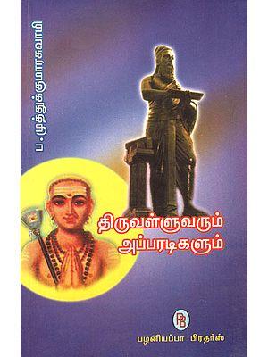 Thiruvalluvar and Appar Swamigal a View Point (Tamil)
