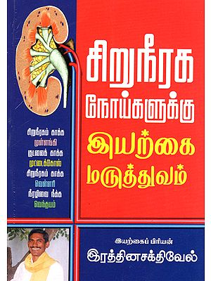 Natural Medicines for Kidney Problems (Tamil)