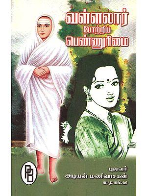 Valluvar's Appreciation of Women's Rights (Tamil)