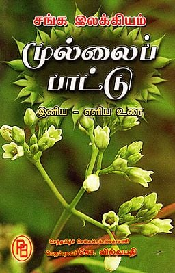 Nappoodanar's Mullai Song Simple Explanation (Tamil)