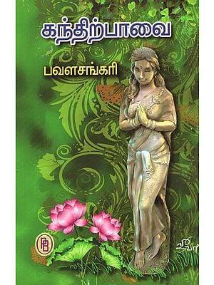 Kandirpavai Tamil Sangam Literature (Tamil)