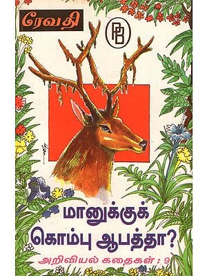 Science Fiction Stories for Children (Tamil)