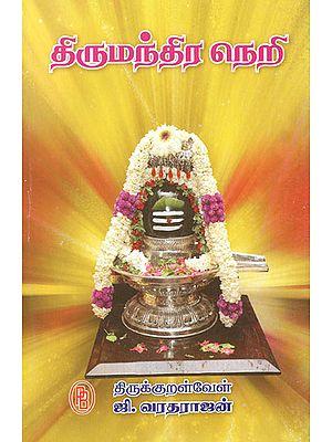 Thirumandiram Principles (Tamil)