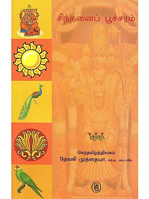 Spiritual, Literary and Travel Articles (Tamil)