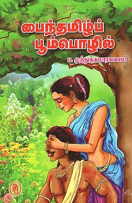 Paintamil Poompozhil (Tamil)