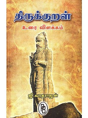 Explanation for Thirukkural's Introduction (Tamil)