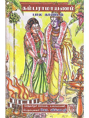 Kamba Ramayanam (Tamil)
