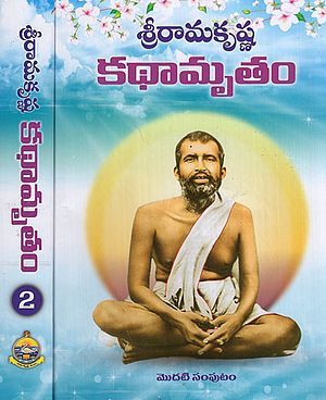 Sri Ramakrishna Kathamrutam in Telugu (Set of 2 Volumes)