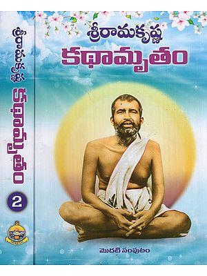 Sri Ramakrishna Kathamrutam in Telugu (Set of 2 Volumes)