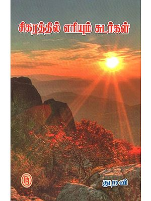 Fire that Burns in Mountains (Tamil)