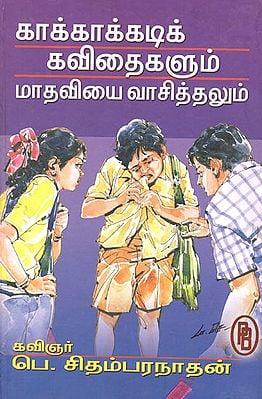Crow Bite Kavithas and Reading Madhavi (Tamil)