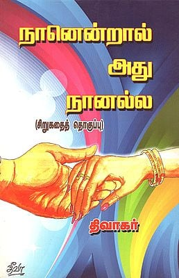 I am, But not Me Short Stories (Tamil)