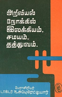 Scientific Views on Religion- Literture and Philosophy (Tamil)