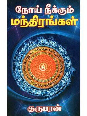Mantras Which Eradicate Diseases (Tamil)