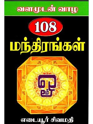 108 Mantras for a Healthy, Wealthy Life (Tamil)