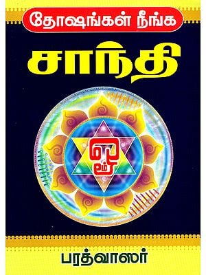Remedial measures for Peace (Tamil)