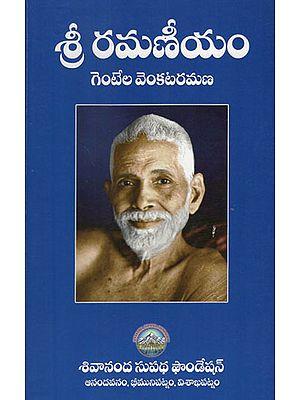 Sreeramaneeyam (Telugu)