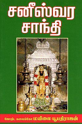 To Pacify Sani Bhagavan (Tamil)