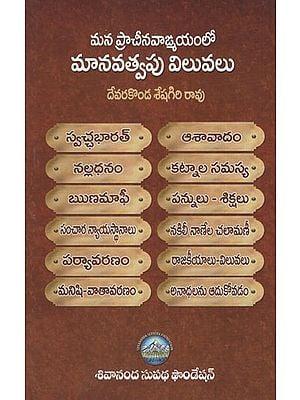 Prachina Vagmayamlo Manavatvapu Velluvallu (Telugu)
