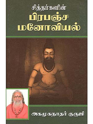 Siddhar's Universal Psychology (Tamil)