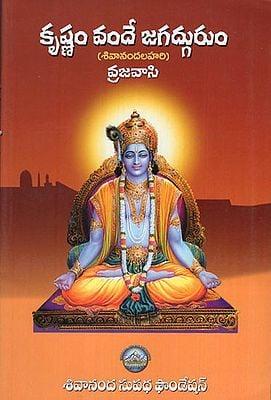 Krishnam Vandea Jagadgurum (Telugu)