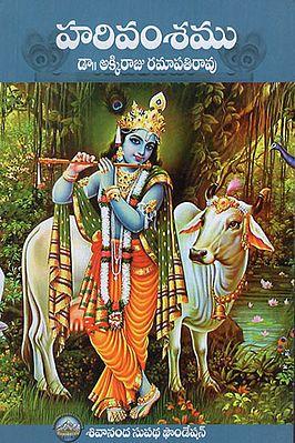 Harivamsam (Telugu)