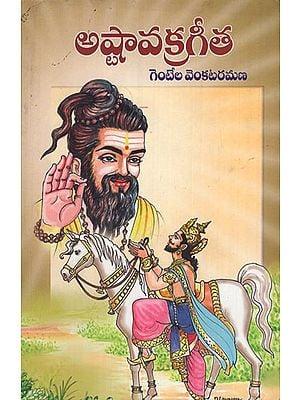 Astavakra Geeta (Telugu)