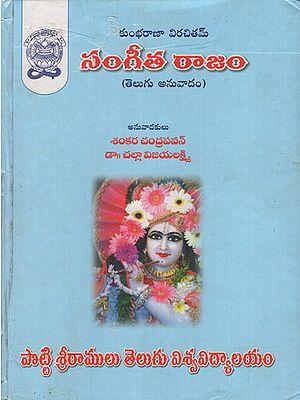 Sangeeta Rajyam (Telugu)
