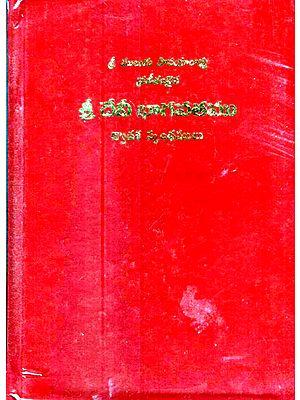 Devi Bhagavatam (Telugu)