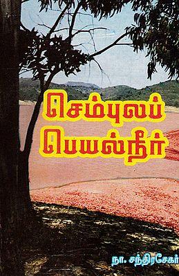 Sembula Peyal Neer-Like Rain Water Social Drama (Tamil)