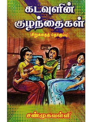 Children of God Short Stories (Tamil)