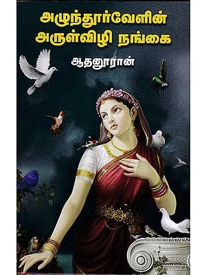 Arulvizhi Nangai Novel on Chola King - Ilanchetchenni (Tamil)