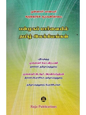 Tamil Literatures From Multiple View Points Research Articles (Tamil)