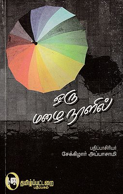 On A Rainy Day Short Stories (Tamil)