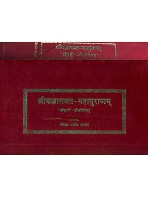 श्रीमद्भागवत महापुराण् :  Srimad Bhagawat Mahapurana with the Commentary of Shridhari (Set of 2 Volumes)