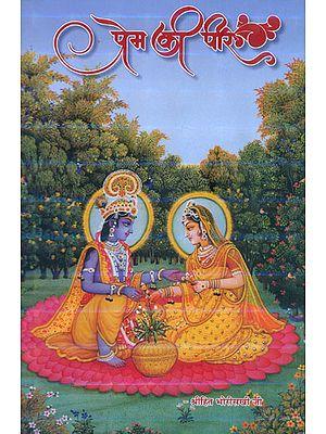प्रेम की पीर: Prem Ki Peer - A Collection of Verses by Bholanath Ji
